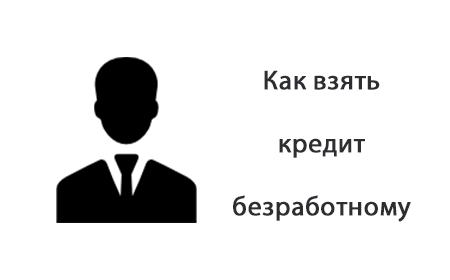 Как взять кредит безработному под залог автомобиля киа сид в наличии в автосалонах москвы